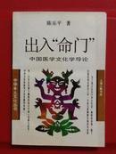 出入命门:中国医学文化学导论