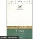 人民自己:人民宪政主义与司法审查(全新未开封)