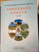 高寒牧区草地畜牧业实用技术手册。
