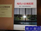 现代的京风庭园 日本京都经典庭园合集 带函套  品好包邮