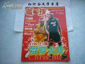 杂志--篮球月刊(2005.1期、总第238期,全彩页印,单买本册邮挂费3元)