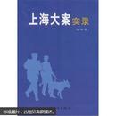 上海大案实录