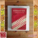 教育财会改革与探索 中国教育会计学会年会论文集