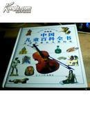 中国儿童百科全书精装全四册【彩图版】