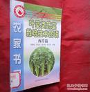 叶菜类蔬菜栽培技术图说  西芹篇