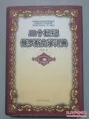 二十世纪俄罗斯文学词典