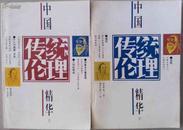 中国传统伦理精华(上下全)
