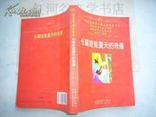 中国当代获奖儿童文学作家书系----- 长腿娃娃夏天的奇遇(精美彩色插图本、新书半价)