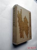 维西汉语方言词典(吴成虎编著 上海辞书出版社 大32开精装册2007年1版1印 正版现货)