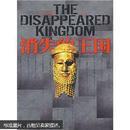 消失的王国