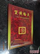 中国 南康扬氏 扬氏宗祠建设纪念册