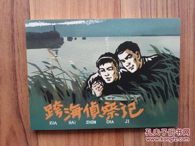 《跨海侦察记》                      黑美50K平装精品连环画