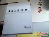 中华文史论丛(2013年第4期·总第112期)【架20-4】