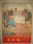 红色收藏.1975年《东方红》杂志.时代气息很浓.好看