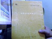 土地评定与分类法 ---粮农组织土壤学丛书【本网孤本】