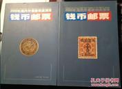 钱币邮票 [上下册]