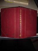 中国伦理学史(民国26年初版精装本 少护封)如图