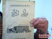 社志   -台安县供销合作社联合社[仅印100册]