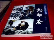 中国画技法教学丛书.动物卷