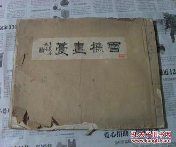 雪樵画稿: 王献唐题书名