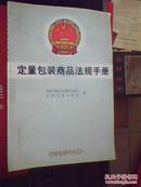定量包装商品法规手册