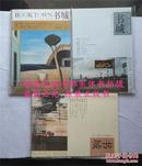 《书城》杂志2009年06月、2012年01月、2012年03月