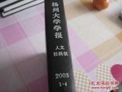 扬州大学学报 人文社科版 2003年 季刊(1-4) 全 精装合订本