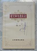 语文审美教育论(1995年一版一印仅2000册)