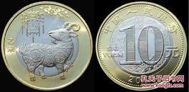 2015年羊年纪念币 生肖羊币 10元硬币 生肖纪念币 送小圆盒 保真