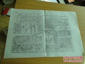岗培简报创刊号(沈阳汽车制造厂1989年油印厂报)