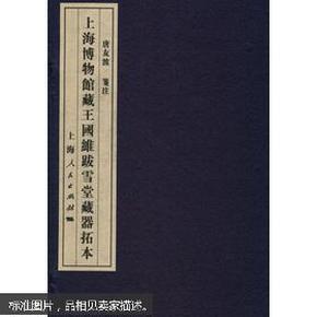 上海博物馆藏王国维跋雪堂藏器拓本
