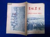 吉林农业 1956年5月出版 第8号