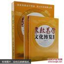 《中国五行文化博览》彩图版2卷