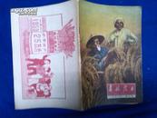 吉林农业 1958年 第九期