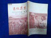 吉林农业 1955年9月出版 第五号