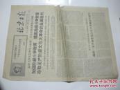 北京日報(1968年2月25日,4開4版).2016.5.16上