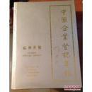 中国企业登记年鉴 福州专辑1985
