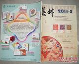 集邮 2011 5