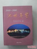 池州年鉴 2005—2006 (硬精装)