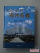 池州年鉴  2003-2004 (内附多幅彩页图片等、史料性书籍)