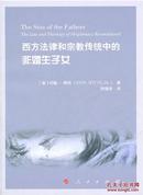 【正道书局】西方法律和宗教传统中的非婚生子女