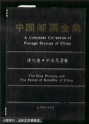 中国邮票全集.清代卷、中华民国卷
