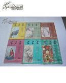 书与画(1990年(1—6)期全年齐.双月刊