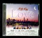 旧藏CD 歌碟【真爱永恒】欧美国际巨星当红偶像成名曲
