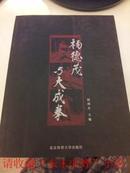 杨德茂与大成拳,赵祯永主编,北京体育大学出版社