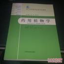 成人高等教育药学专业教材:药用植物学
