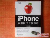iphone应用程序开发指南(基础篇)带光盘