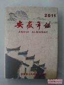 2011 安徽年鉴(内有多幅历史图片)