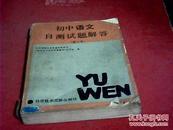 初中语文自测试题解答 修订本
