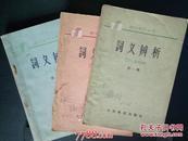 词义辨析(一、二、三辑)人民教育出版社1962年一版二印